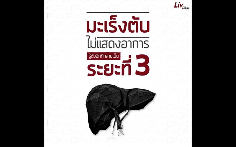 livplus-banner2